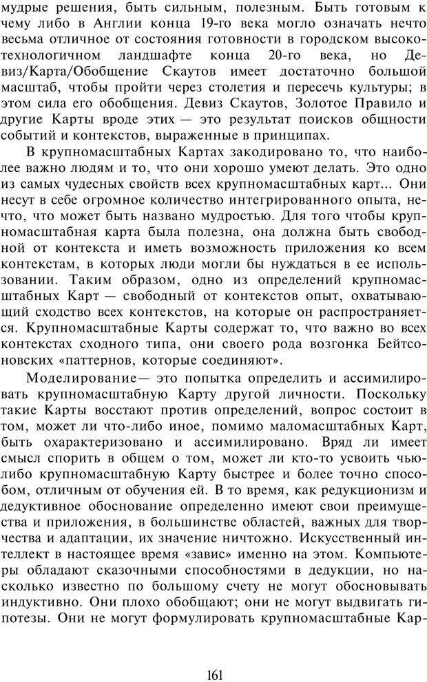 PDF. НЛП-Новые модели. Рауднер Я. Страница 161. Читать онлайн