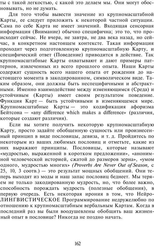 PDF. НЛП-Новые модели. Рауднер Я. Страница 162. Читать онлайн