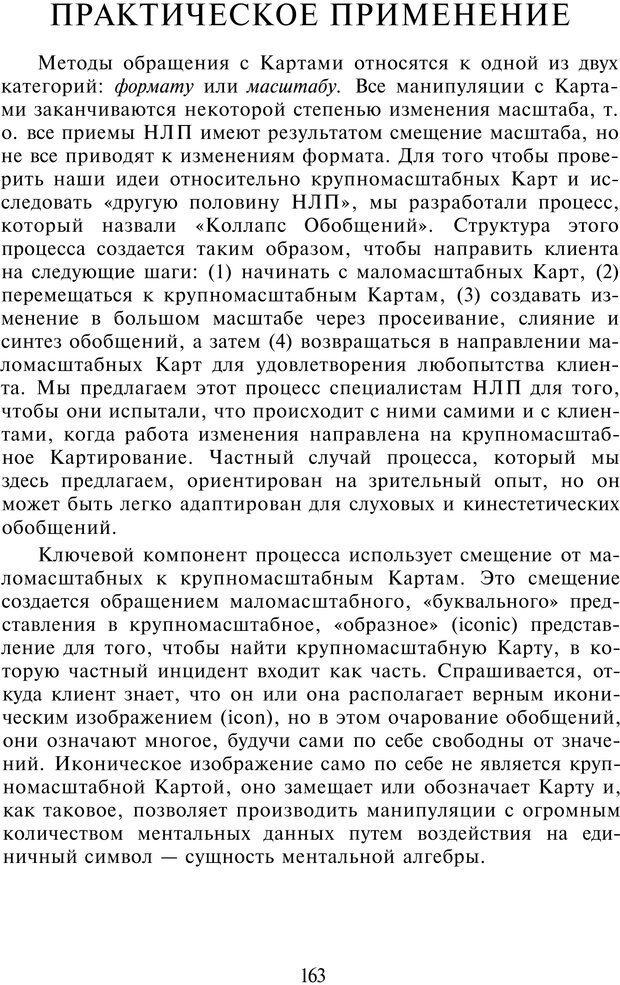 PDF. НЛП-Новые модели. Рауднер Я. Страница 163. Читать онлайн