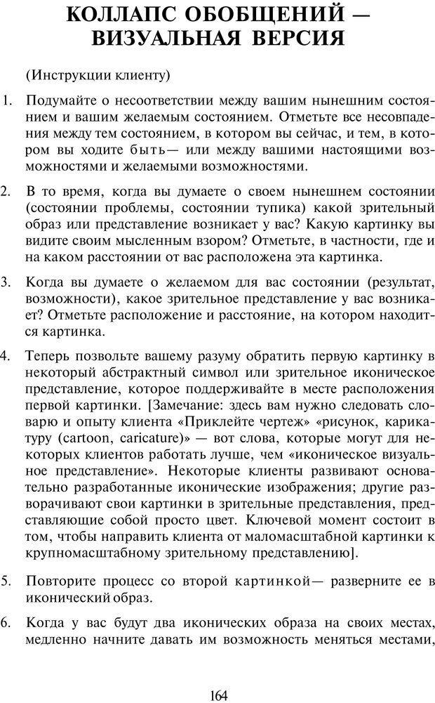 PDF. НЛП-Новые модели. Рауднер Я. Страница 164. Читать онлайн