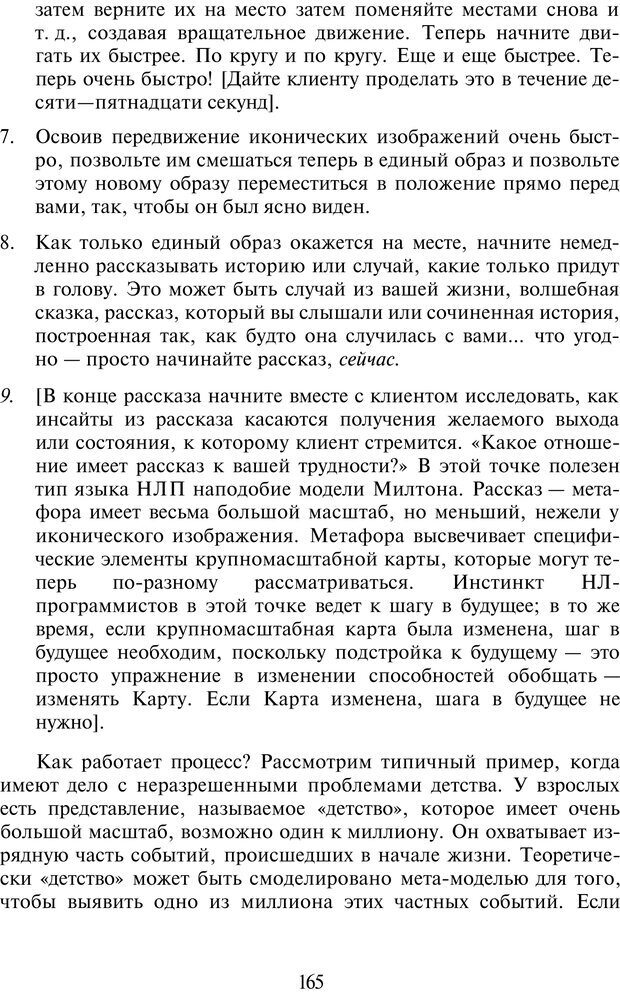 PDF. НЛП-Новые модели. Рауднер Я. Страница 165. Читать онлайн