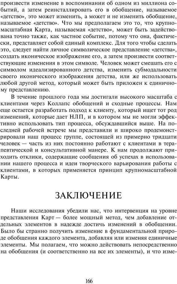PDF. НЛП-Новые модели. Рауднер Я. Страница 166. Читать онлайн