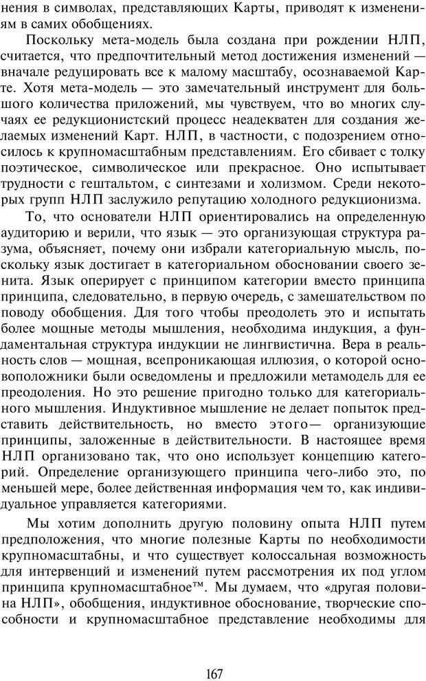 PDF. НЛП-Новые модели. Рауднер Я. Страница 167. Читать онлайн
