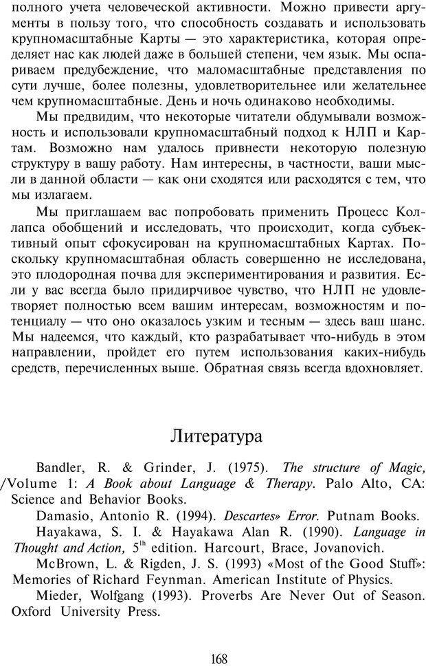 PDF. НЛП-Новые модели. Рауднер Я. Страница 168. Читать онлайн