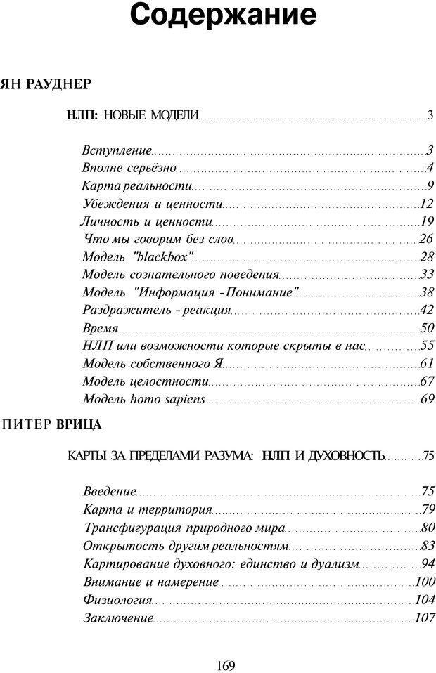 PDF. НЛП-Новые модели. Рауднер Я. Страница 169. Читать онлайн