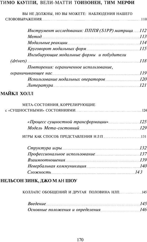 PDF. НЛП-Новые модели. Рауднер Я. Страница 170. Читать онлайн