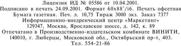 PDF. НЛП-Новые модели. Рауднер Я. Страница 172. Читать онлайн