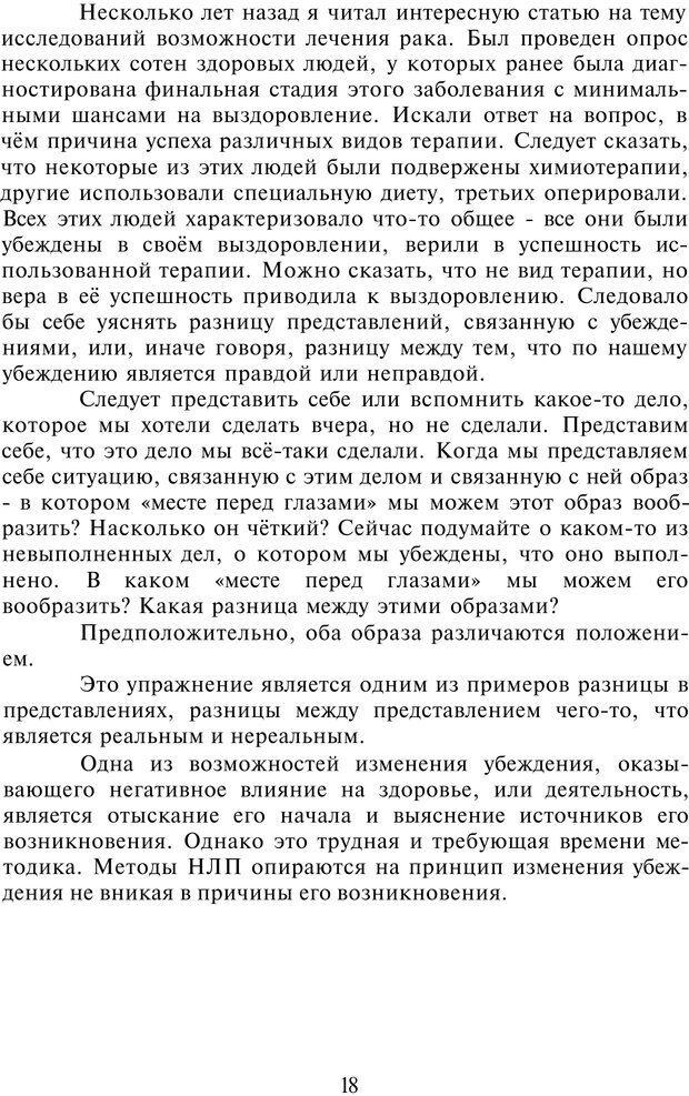 PDF. НЛП-Новые модели. Рауднер Я. Страница 18. Читать онлайн
