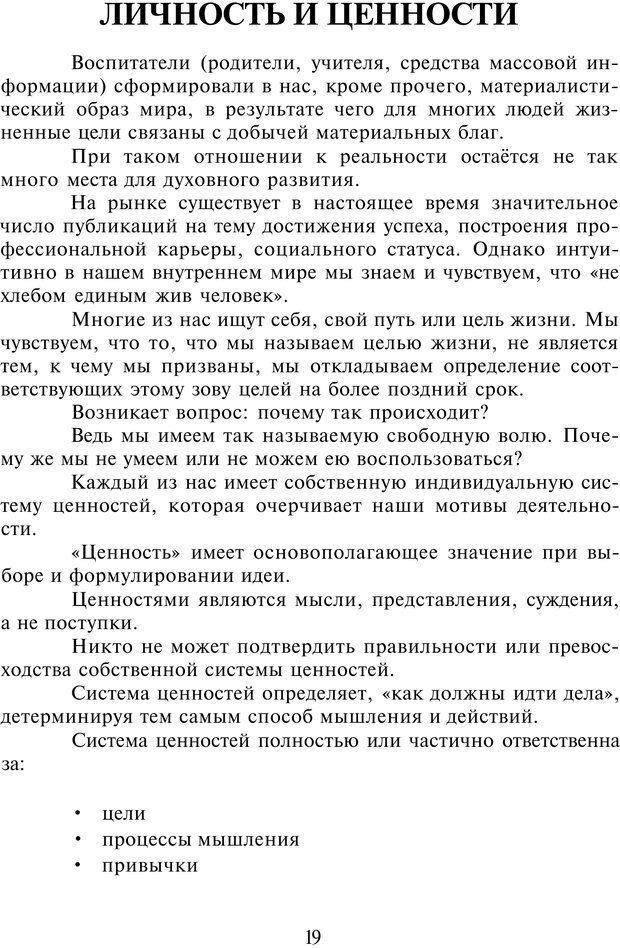PDF. НЛП-Новые модели. Рауднер Я. Страница 19. Читать онлайн