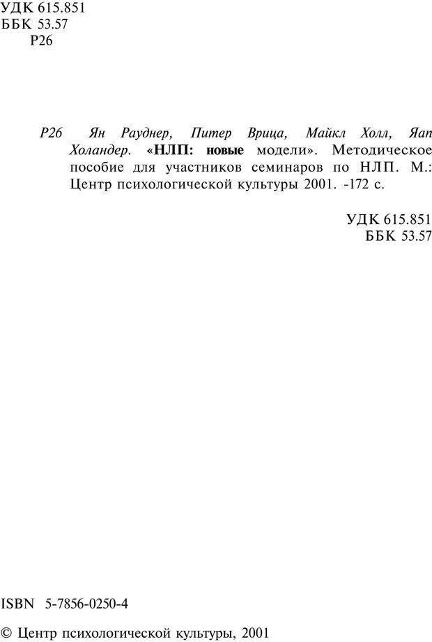 PDF. НЛП-Новые модели. Рауднер Я. Страница 2. Читать онлайн
