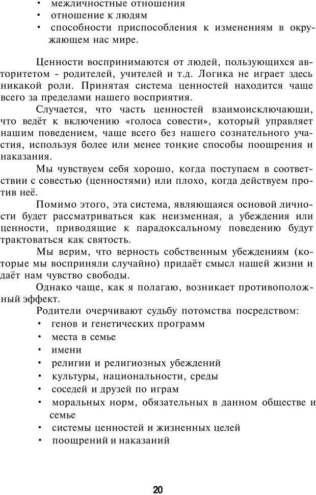 PDF. НЛП-Новые модели. Рауднер Я. Страница 20. Читать онлайн
