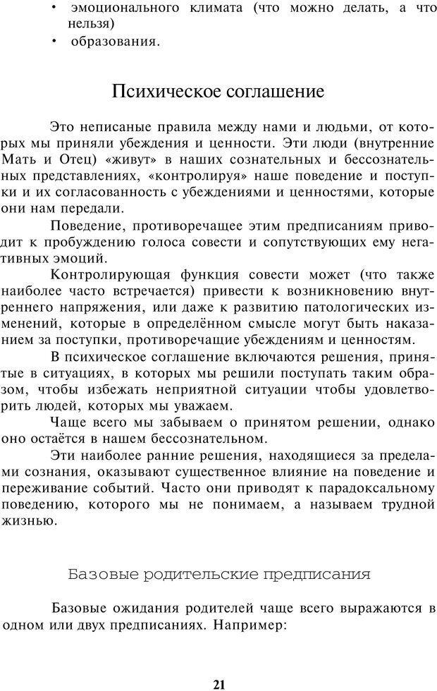 PDF. НЛП-Новые модели. Рауднер Я. Страница 21. Читать онлайн
