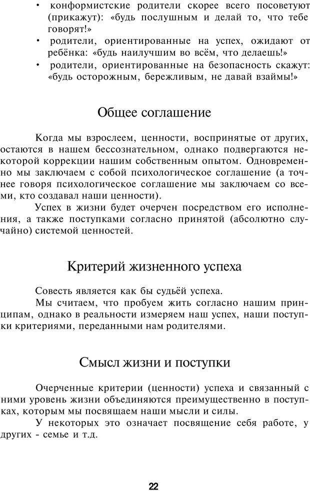 PDF. НЛП-Новые модели. Рауднер Я. Страница 22. Читать онлайн