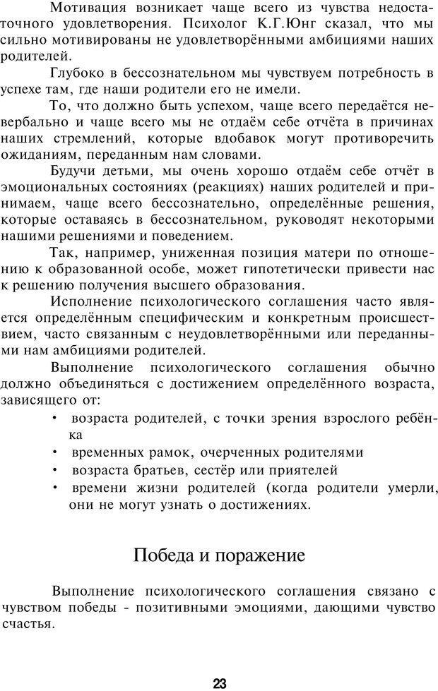 PDF. НЛП-Новые модели. Рауднер Я. Страница 23. Читать онлайн