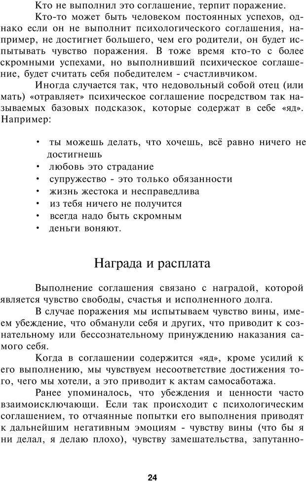 PDF. НЛП-Новые модели. Рауднер Я. Страница 24. Читать онлайн