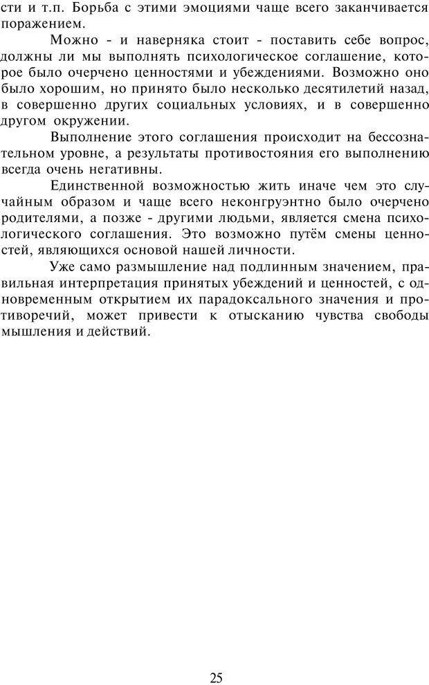 PDF. НЛП-Новые модели. Рауднер Я. Страница 25. Читать онлайн