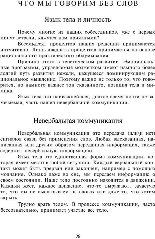 PDF. НЛП-Новые модели. Рауднер Я. Страница 26. Читать онлайн