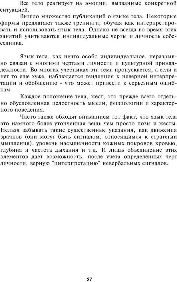 PDF. НЛП-Новые модели. Рауднер Я. Страница 27. Читать онлайн