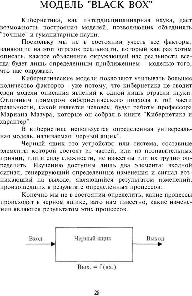 PDF. НЛП-Новые модели. Рауднер Я. Страница 28. Читать онлайн