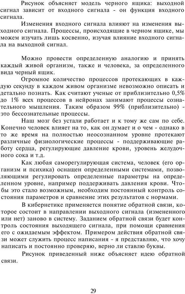 PDF. НЛП-Новые модели. Рауднер Я. Страница 29. Читать онлайн