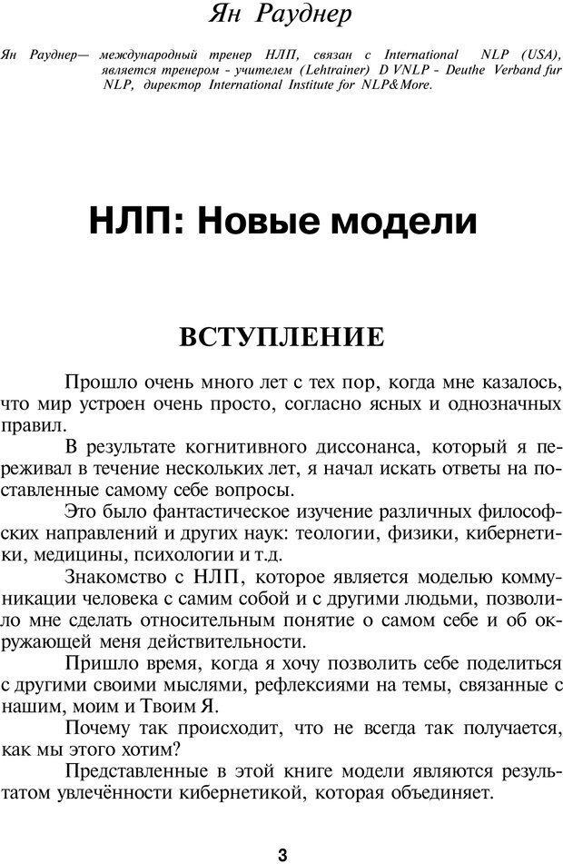 PDF. НЛП-Новые модели. Рауднер Я. Страница 3. Читать онлайн