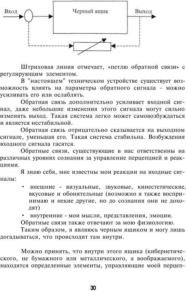 PDF. НЛП-Новые модели. Рауднер Я. Страница 30. Читать онлайн