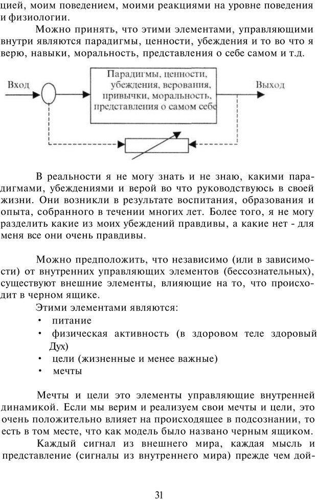 PDF. НЛП-Новые модели. Рауднер Я. Страница 31. Читать онлайн