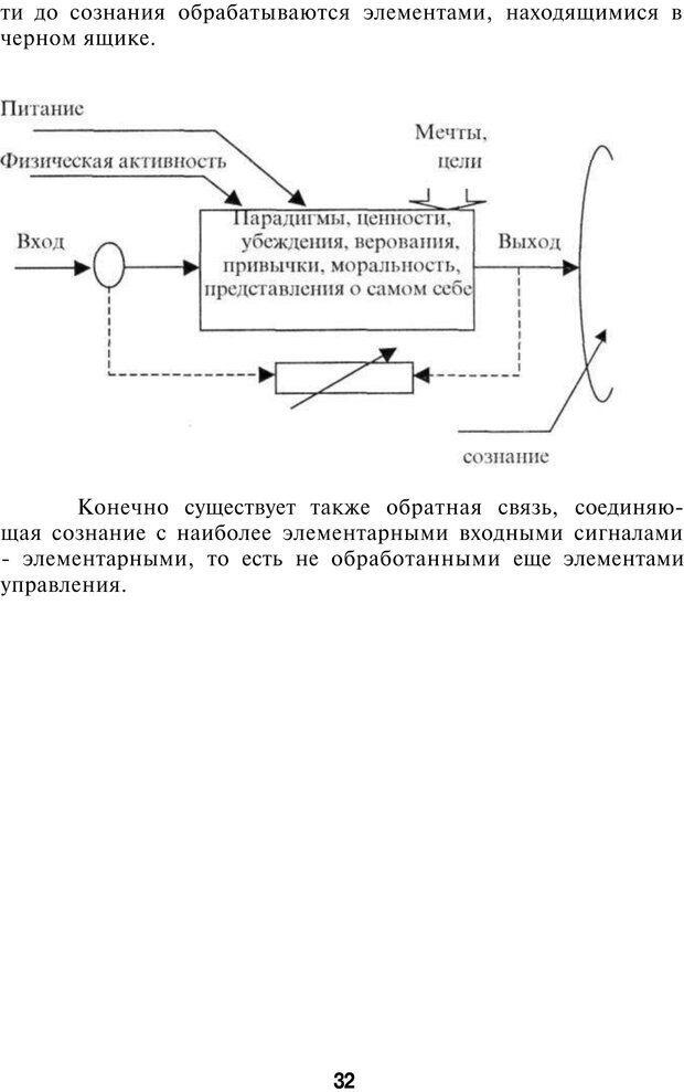 PDF. НЛП-Новые модели. Рауднер Я. Страница 32. Читать онлайн