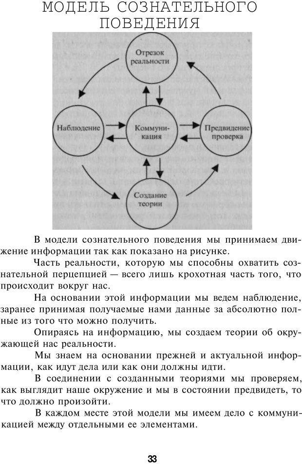 PDF. НЛП-Новые модели. Рауднер Я. Страница 33. Читать онлайн