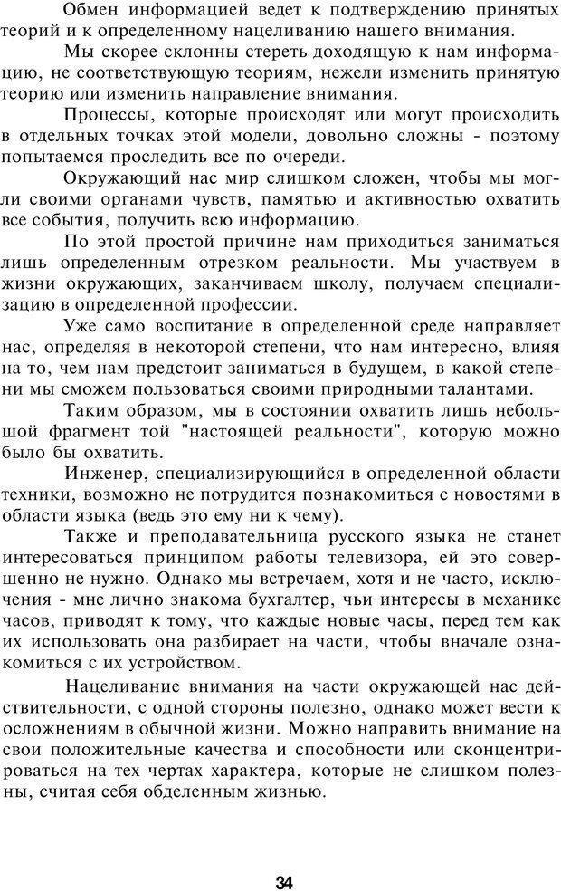 PDF. НЛП-Новые модели. Рауднер Я. Страница 34. Читать онлайн
