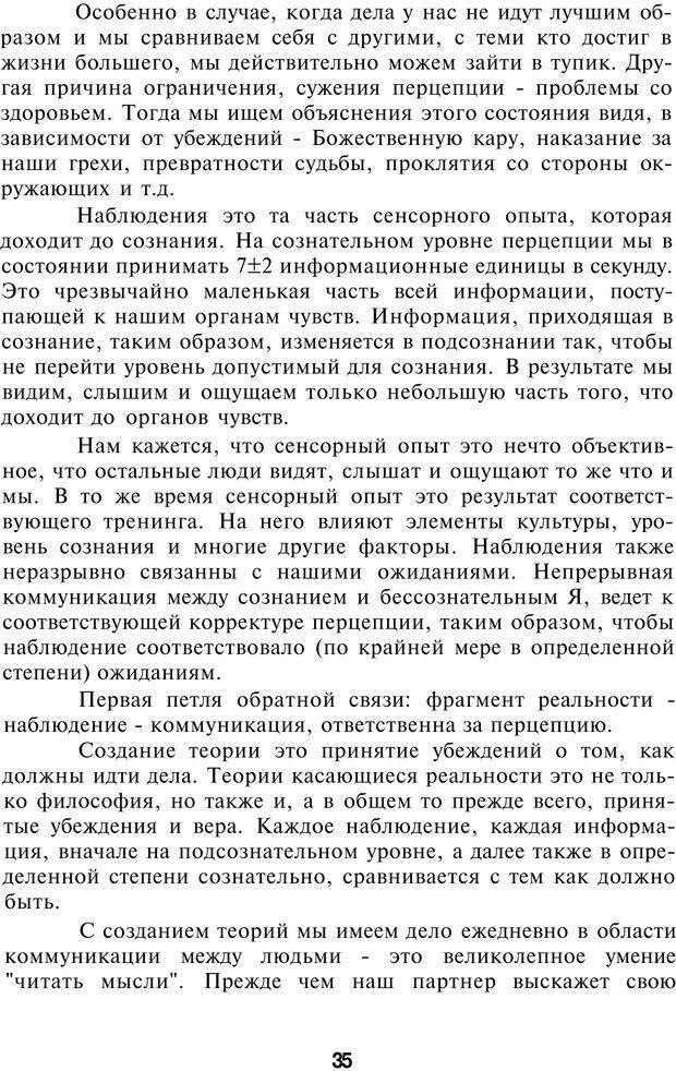 PDF. НЛП-Новые модели. Рауднер Я. Страница 35. Читать онлайн