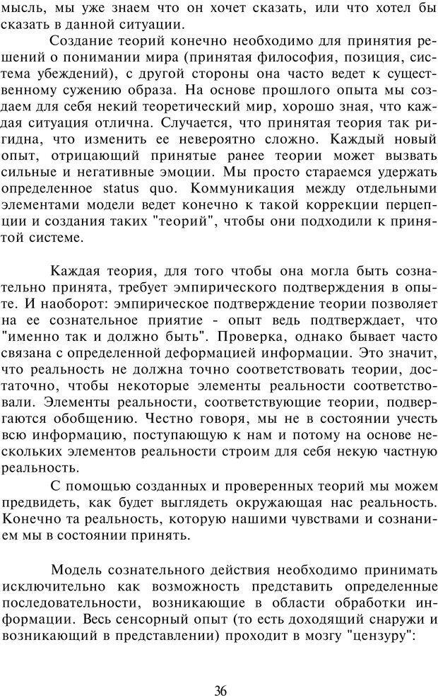 PDF. НЛП-Новые модели. Рауднер Я. Страница 36. Читать онлайн
