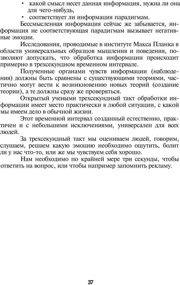 PDF. НЛП-Новые модели. Рауднер Я. Страница 37. Читать онлайн