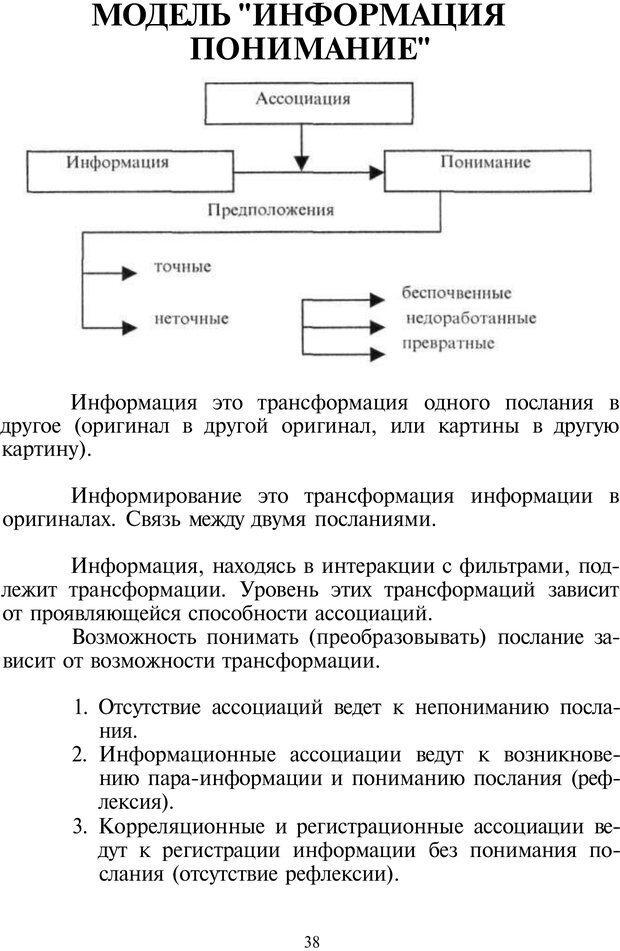 PDF. НЛП-Новые модели. Рауднер Я. Страница 38. Читать онлайн