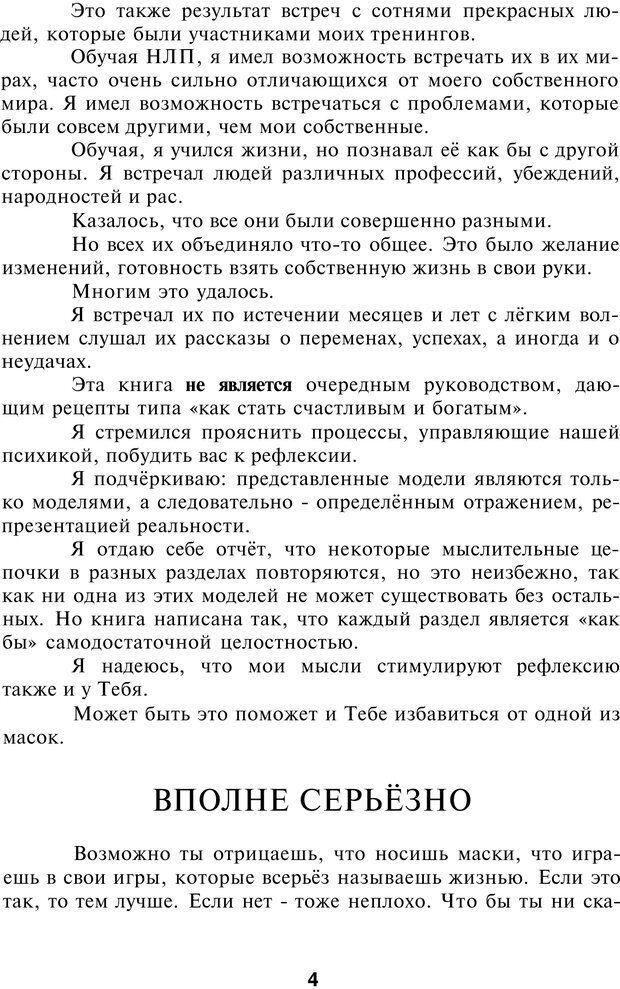 PDF. НЛП-Новые модели. Рауднер Я. Страница 4. Читать онлайн