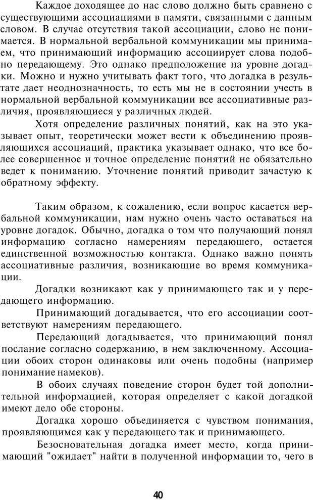 PDF. НЛП-Новые модели. Рауднер Я. Страница 40. Читать онлайн