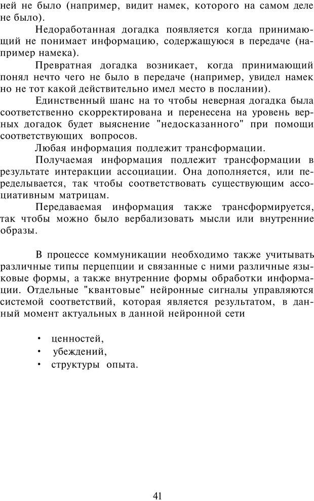 PDF. НЛП-Новые модели. Рауднер Я. Страница 41. Читать онлайн