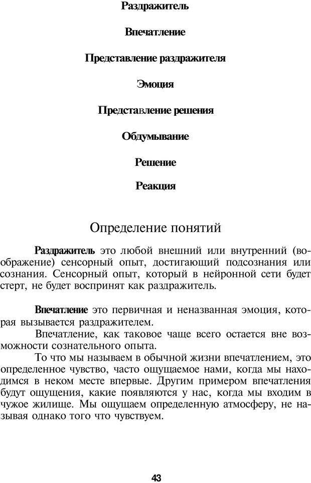 PDF. НЛП-Новые модели. Рауднер Я. Страница 43. Читать онлайн