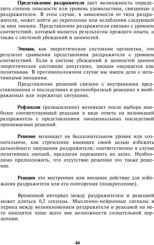 PDF. НЛП-Новые модели. Рауднер Я. Страница 44. Читать онлайн
