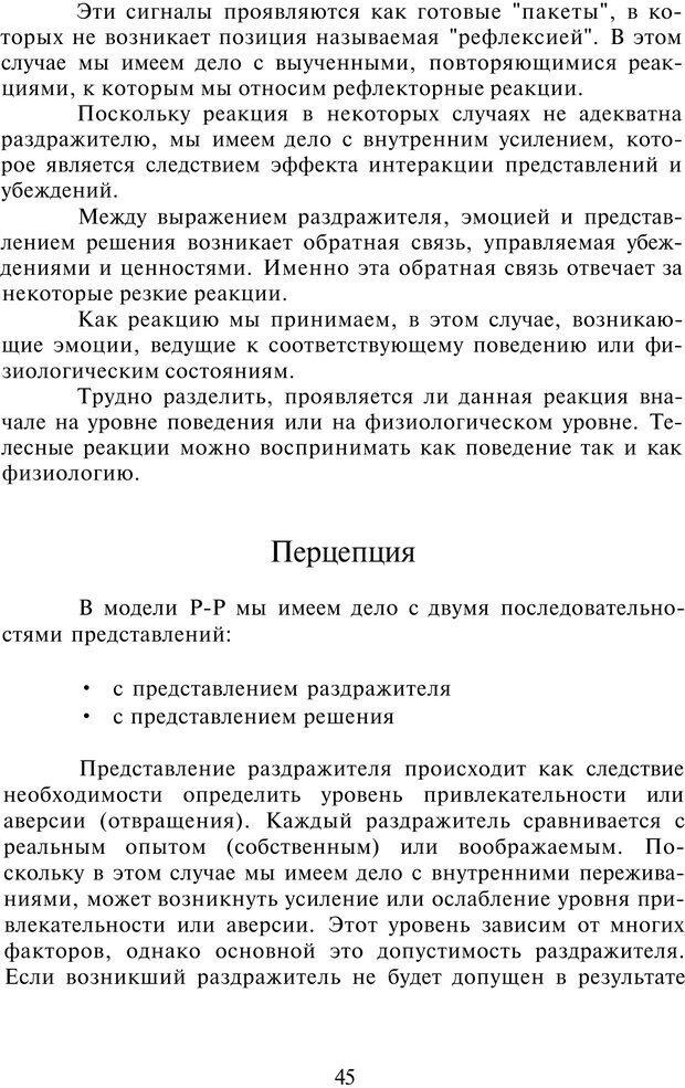 PDF. НЛП-Новые модели. Рауднер Я. Страница 45. Читать онлайн