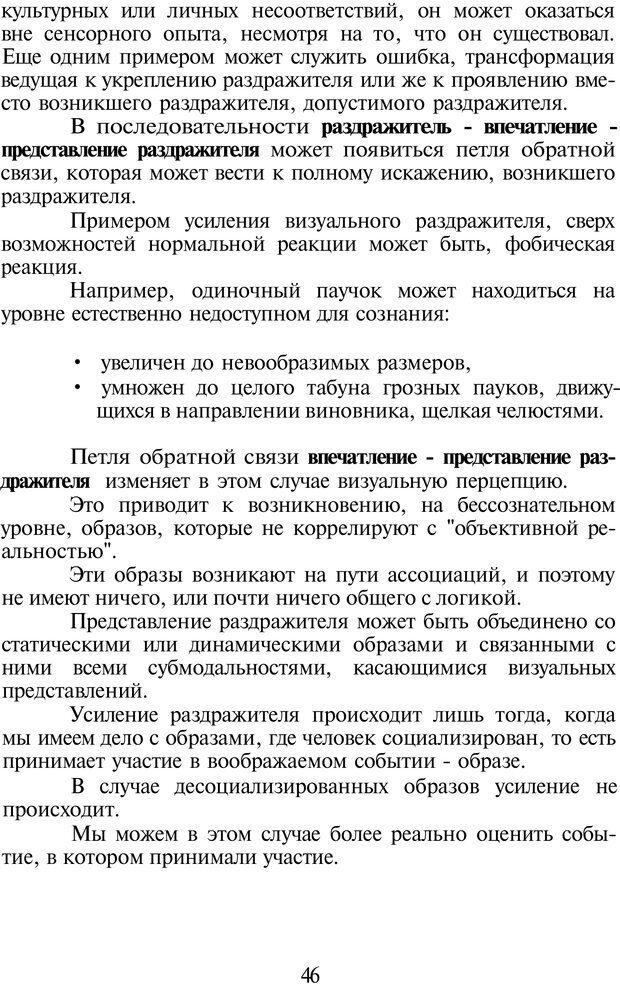 PDF. НЛП-Новые модели. Рауднер Я. Страница 46. Читать онлайн