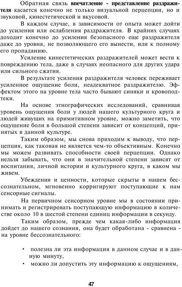 PDF. НЛП-Новые модели. Рауднер Я. Страница 47. Читать онлайн