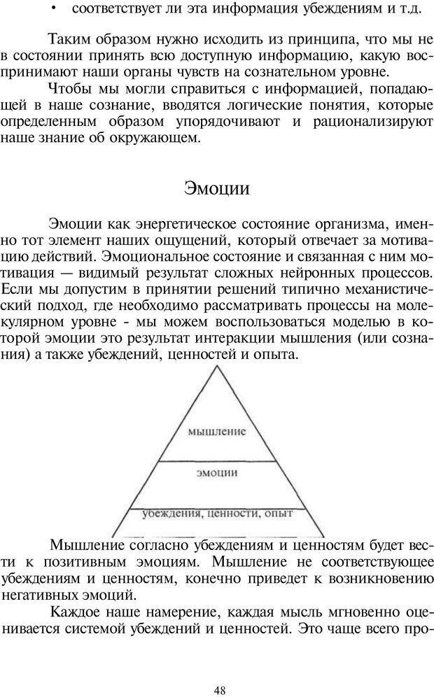 PDF. НЛП-Новые модели. Рауднер Я. Страница 48. Читать онлайн