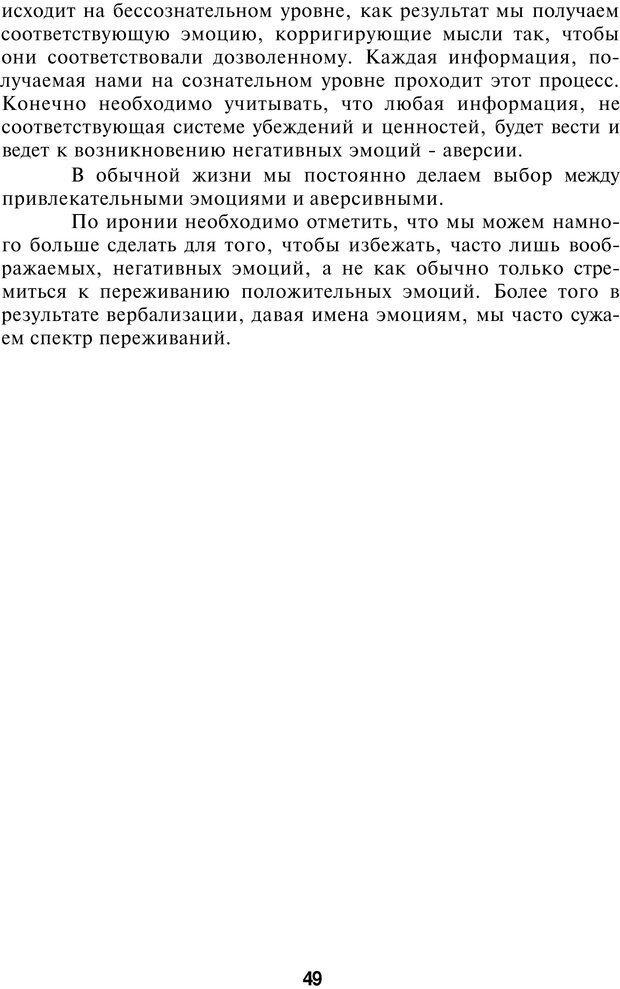 PDF. НЛП-Новые модели. Рауднер Я. Страница 49. Читать онлайн