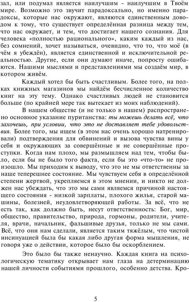 PDF. НЛП-Новые модели. Рауднер Я. Страница 5. Читать онлайн