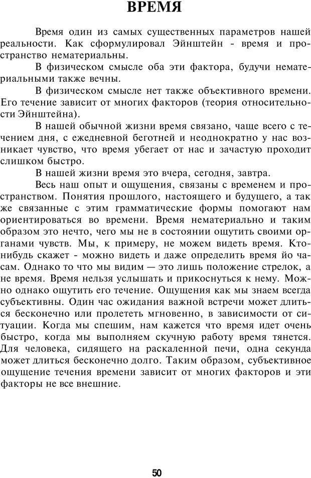 PDF. НЛП-Новые модели. Рауднер Я. Страница 50. Читать онлайн