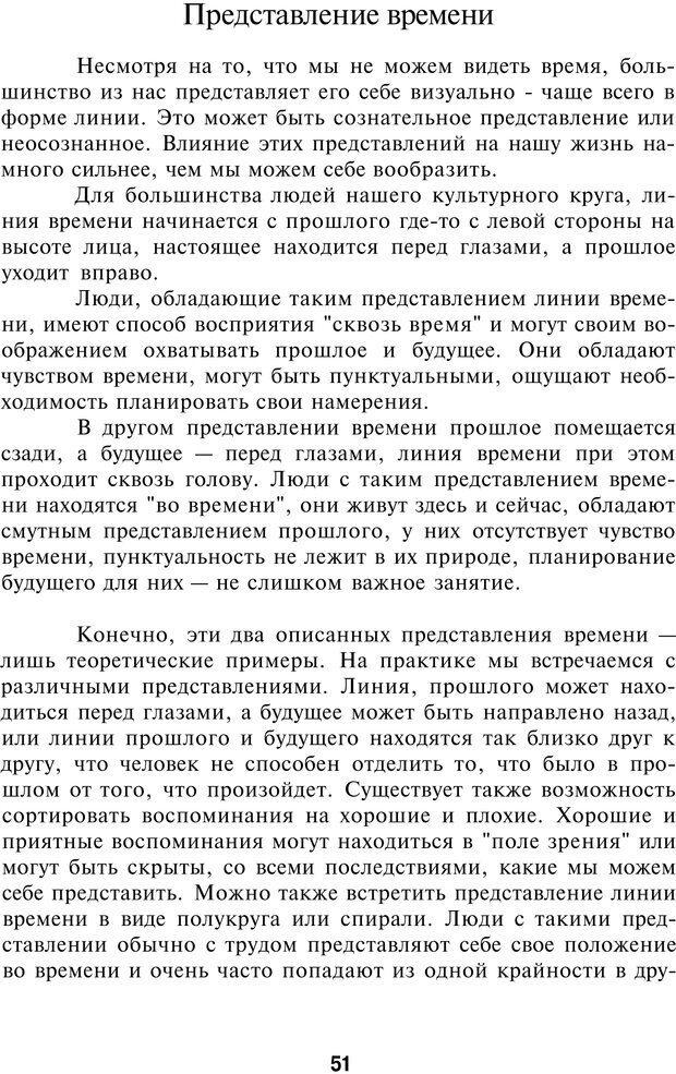 PDF. НЛП-Новые модели. Рауднер Я. Страница 51. Читать онлайн