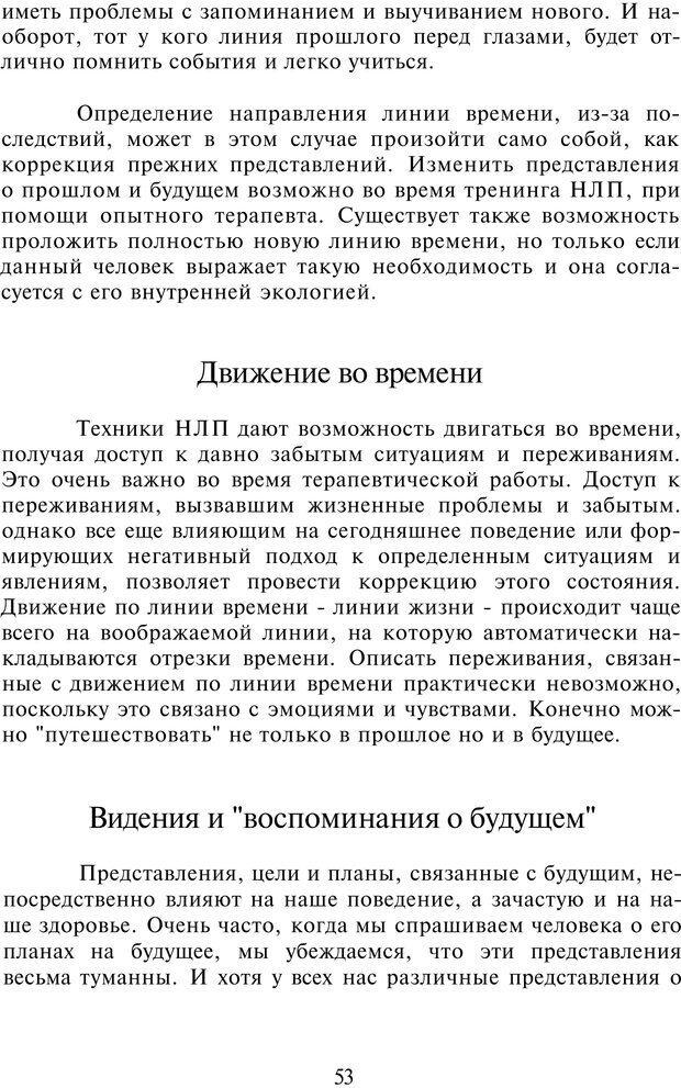 PDF. НЛП-Новые модели. Рауднер Я. Страница 53. Читать онлайн