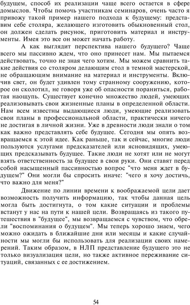 PDF. НЛП-Новые модели. Рауднер Я. Страница 54. Читать онлайн