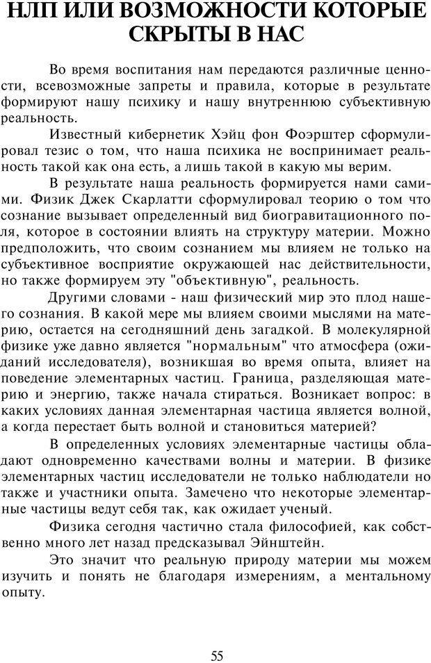 PDF. НЛП-Новые модели. Рауднер Я. Страница 55. Читать онлайн